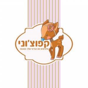 לוגו למותג בגדי תינוקות קפוצ'וני