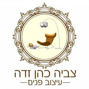לוגו למעצבת פנים צביה כהן זדה
