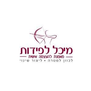 לוגו מיכל לפידות