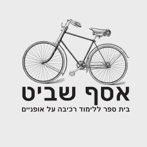 לוגו אסף שביט בית ספר ללימוד רכיבה על אופניים