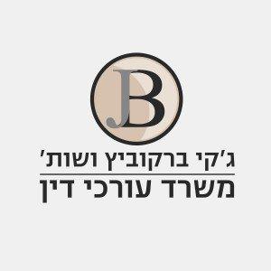 לוגו משרד עורכי דין ג'קי ברקוביץ ושות'