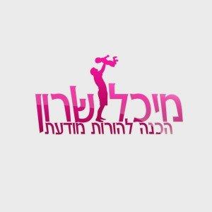 לוגו הכנה להורות מודעות – מיכל שרון