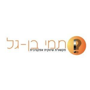 לוגו תקשורת שיווקית – תמי בן גל