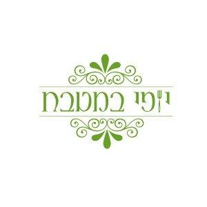 לוגו לבלוג בישול – יופי במטבח