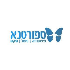לוגו פיזיותרפיה ספורטנא