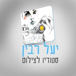 לוגו סטודיו לצילום יעל רבין