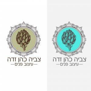 לוגו צביה כהן זדה מעצבת פנים