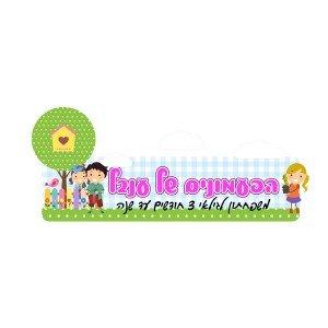 לוגו הפעמונים של ענבל