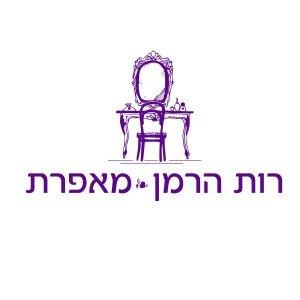 לוגו למאפרת רות הרמן