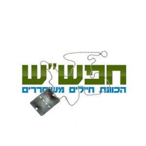 """לוגו הכוונת חיילים משוחררים – חפש""""ש"""
