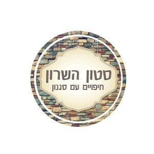 לוגו סטון השרון
