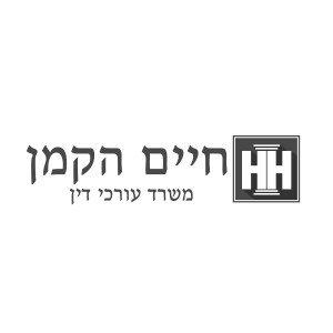 לוגו לעורך דין חיים הקמן