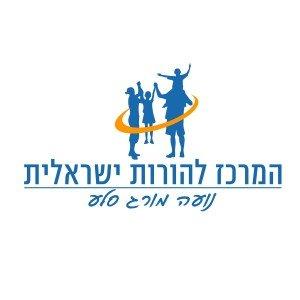 לוגו למרכז להורות ישראלית