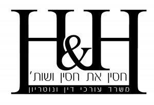 """לוגו מעוצב למשרד עו""""ד ונוטריון"""