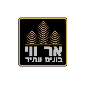 לוגו אר ווי בונים עתיד