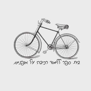 לוגו לבית ספר ללימוד רכיבה על אופניים