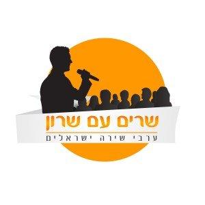 לוגו שירה בציבור: שרים עם שרון