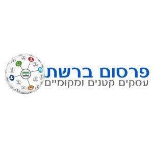 לוגו פרסום לעסקים ברשת