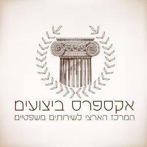 לוגו למרכז הארצי לשירותים משפטיים