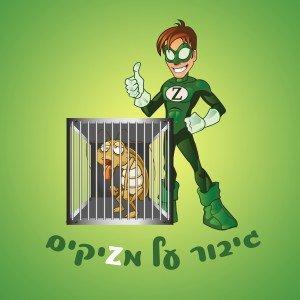 לוגו גיבור על מזיקים