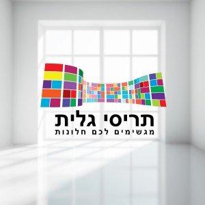 לוגו לתריסי גלית