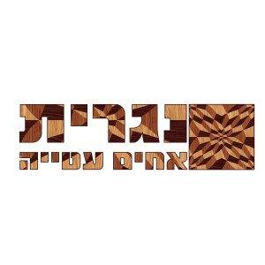 עיצוב לוגו לנגרייה אחים עטייה