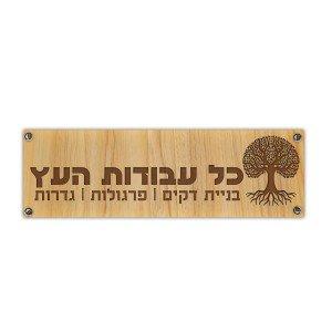 עיצוב לוגו עבודות העץ