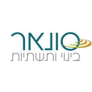 לוגו לחברת בינוי ותשתיות סונאר