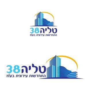 """לוגו תמ""""א 38 התחדשות עירונית"""