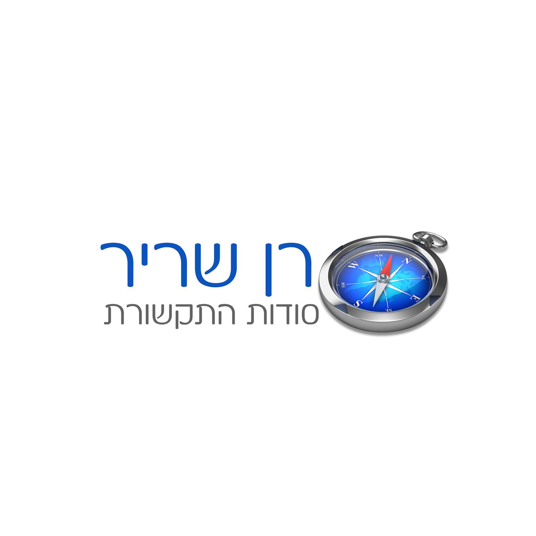 לוגו סודות התקשורת – רן שריר