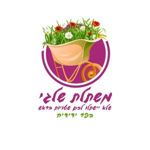 לוגו למשתלה