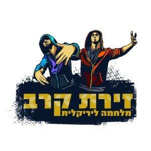 לוגו זירת קרב
