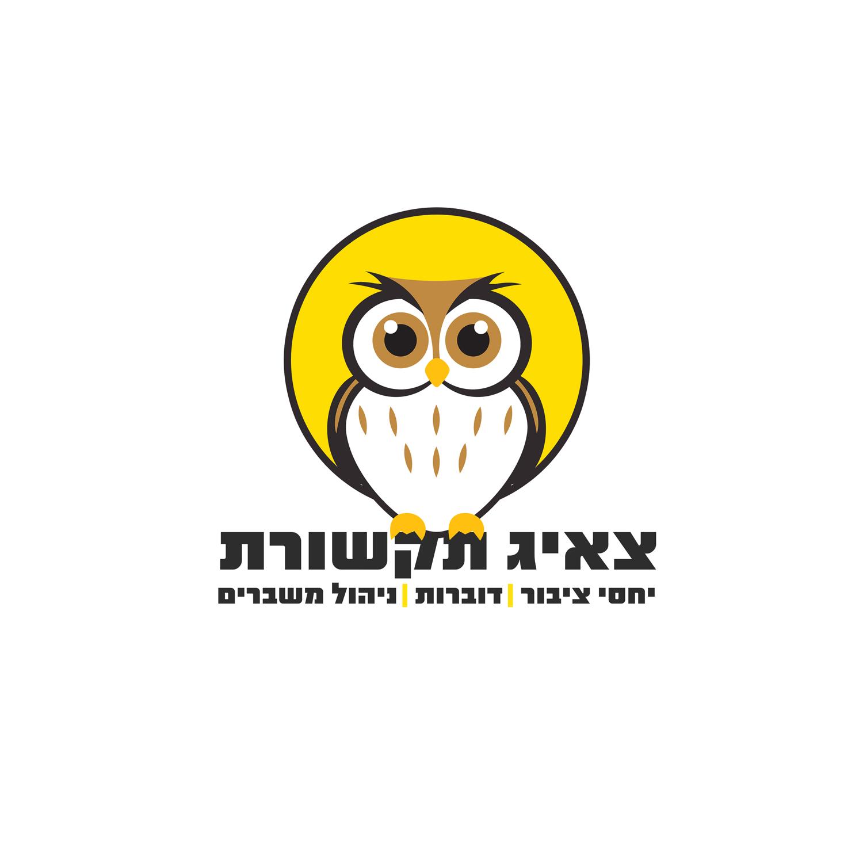 לוגו לחברת יחסי ציבור – צאיג תקשורת