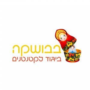 לוגו בבושקה ביגוד לקטנטנים