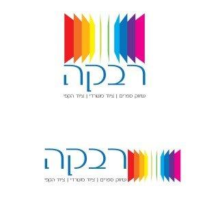 לוגו רבקה
