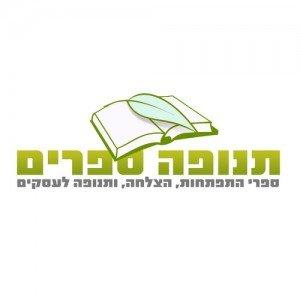 לוגו הוצאת ספרים תנופה