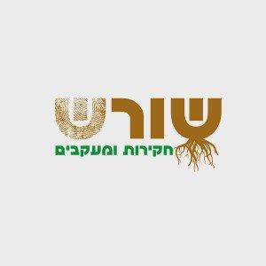 לוגו שורש חקירות ומעקבים