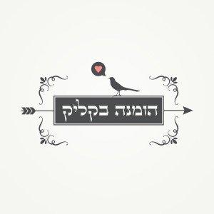 לוגו עיצוב הזמנה בקליק