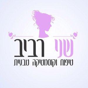 לוגו טיפוח וקוסמטיקה טבעית שני רביב