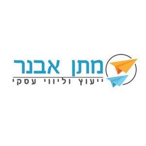 לוגו ייעוץ וליווי עסקי – מתן אבנר