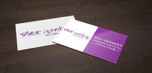 כרטיס ביקור לקנליניקה