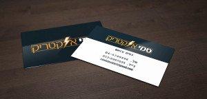 עיצוב כרטיס ביקור בלוגו 5024