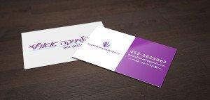 עיצוב כרטיסי ביקור למטפלים