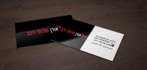 עיצוב גרפי כרטיס ביקור