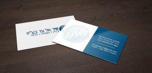 כרטיסי ביקור בעברית