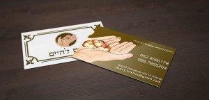 כרטיס ביקור לעסקים