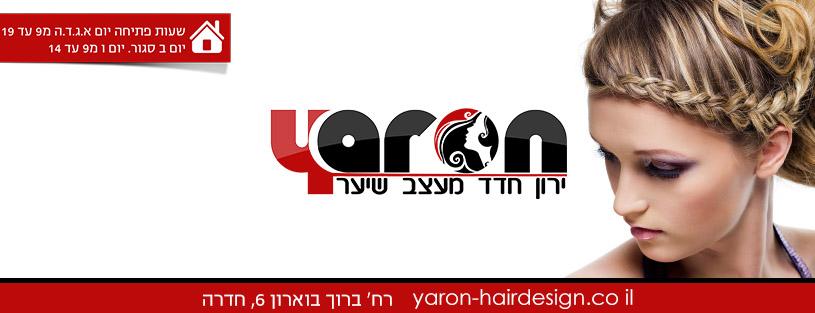 עמוד פייסבוק עסקי למעצב שיער