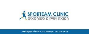 קאבר פייסבוק למרפאת ספורט