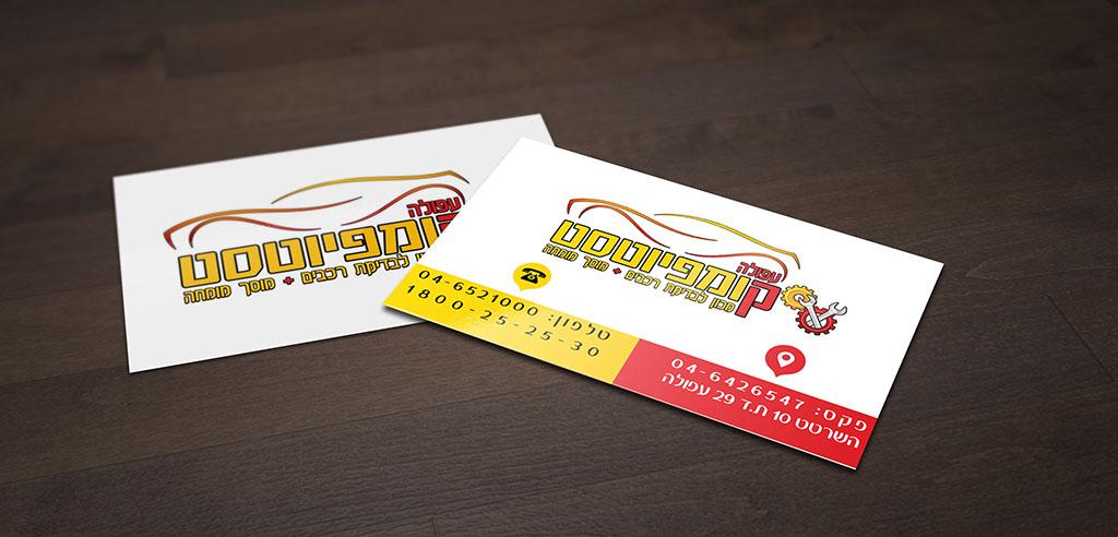 עיצוב כרטיס ביקור אונליין