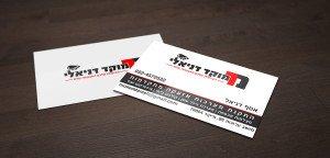 עיצוב כרטיסי ביקור בזול